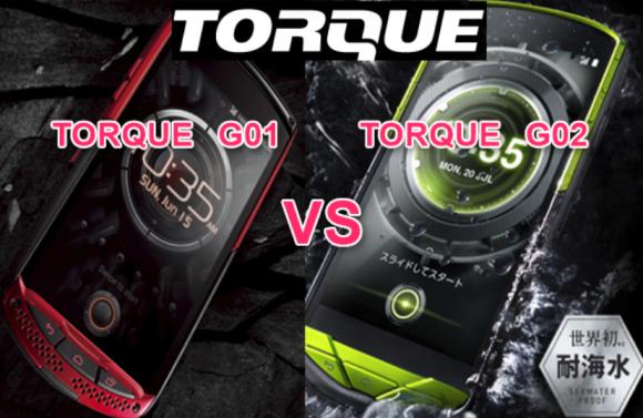 TORQUE G02とG01を比較