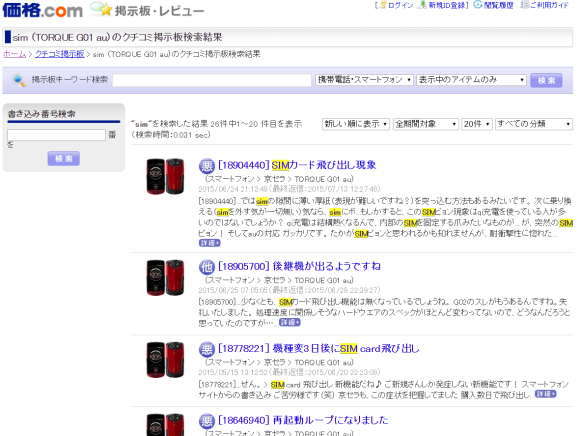 TORQUE G01 SIM 飛び出し 価格.com