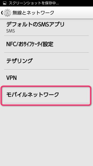UQモバイル APN設定 TORQUE G01