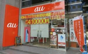 auのスマートフォンをオトクに買う方法