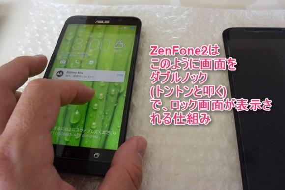 ASUS ZenFone2 ダブルノック
