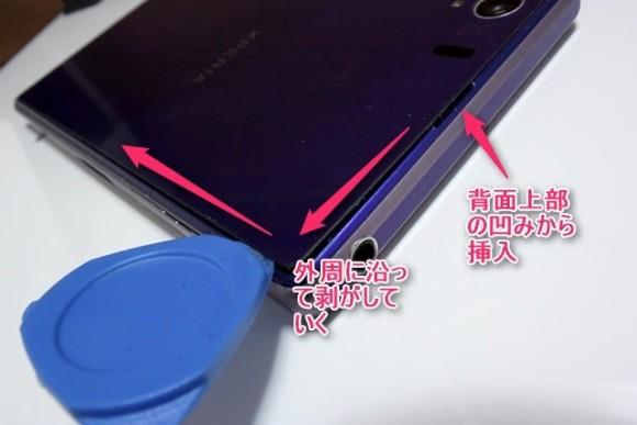 SONY Xperia Z1 バッテリー交換方法