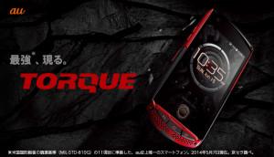 発売間近! 京セラ TORQUE G02と前機種のTORQUE G01を比較してみた