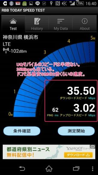 UQモバイル 回線速度テスト XPERIA ZL2 :SOL25編