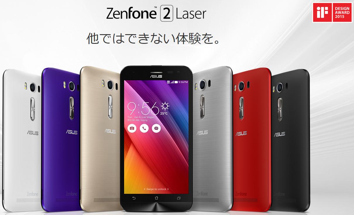 ZenFone2 Laser スペック比較