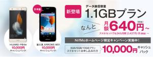 ニフモ 1万円割引キャンペーン