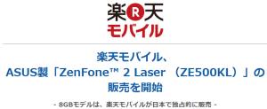 ZenFone2 Laser が楽天モバイルで販売開始