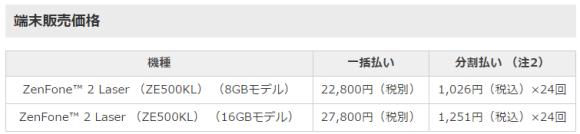 ZenFone2 Laser を楽天モバイルが独占販売