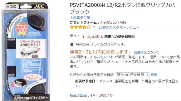 PS VITA L2/R2ボタン グリップカバーレビュー