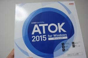 ATOK2015 vs Google日本語入力
