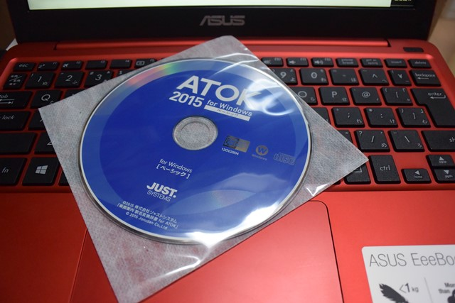 ATOK2015 vs Google日本語入力