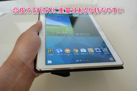 Galaxy Tab S 10.5 カバーレビュー