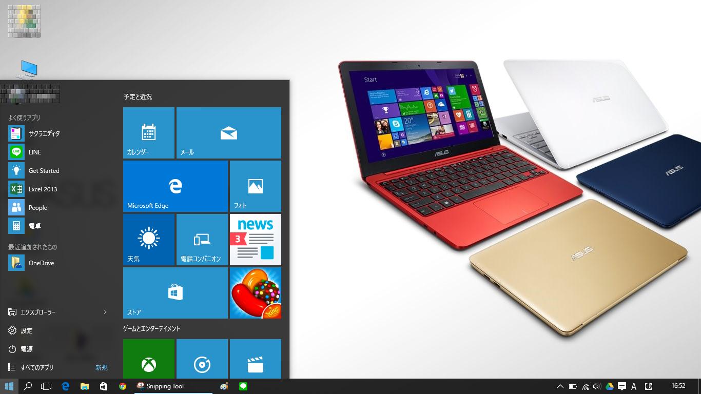 ASUS EeeBook X205TAをWindows10にアップグレードしてみた!
