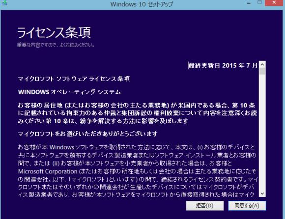 ASUS X205TA へのWindows10インストール