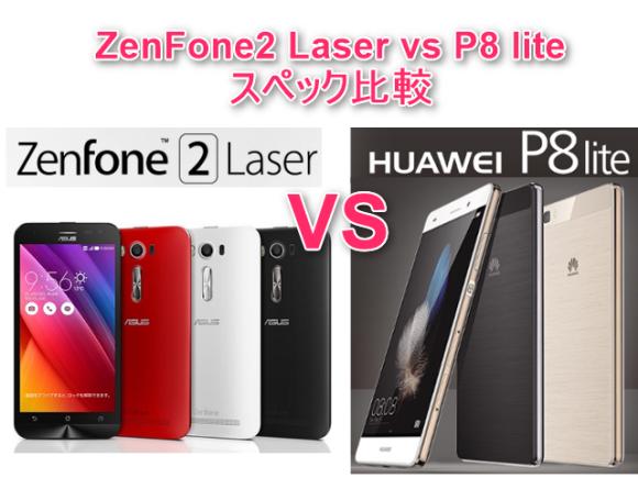 ZenFone2 LaserとP8 liteをスペック比較! SIMフリー機ベストバイはどちらか?
