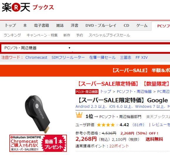 Chromecast(クロームキャスト)が楽天で安い