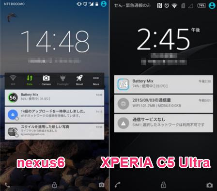 XPERIA C5 Ultraのロック画面の警告がでかい