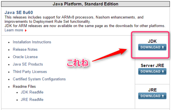 Java SE インストール方法