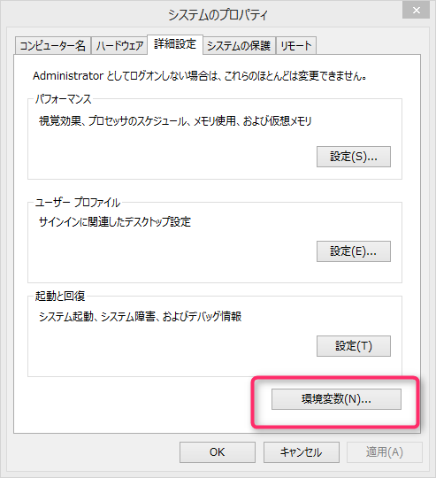 Android SDKの設定方法 for windows8.1