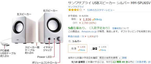MM-SPU6SV USB スピーカー レビュー