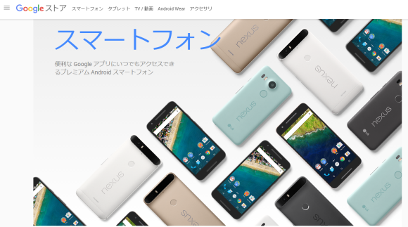 Google store on sale for nexus6P & nexus5X