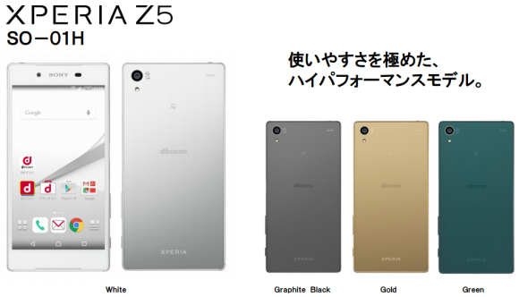 SONY XPERIA Z5 SO-01H