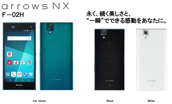 富士通 arrows NX F-02H