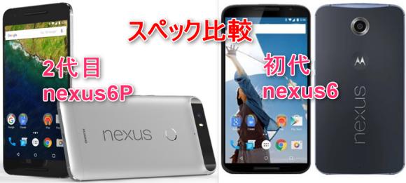 Google nexus6Pは買いなのか? 初代nexus6とスペック比較してぶっちゃけてみた