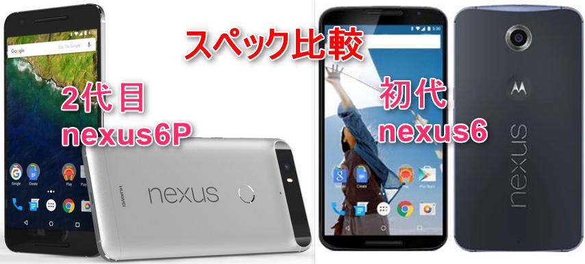新しいGoogle nexus6PがGoogleストアで既に販売開始!スペックも詳細に判明