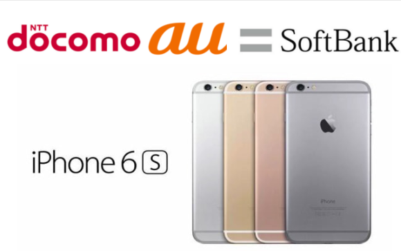 iPhone6S docomo au softbank 2年間 費用 価格 機種変更