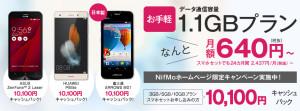 ZenFone2 Laser NifMO キャッシュバックキャンペーン