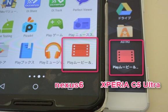 XPERIA C5 Ultraの画面は白っぽい