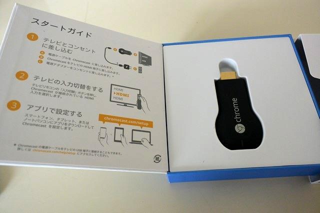 Google Chromecastに興味の無い私がChromecastを買ってを使ってみた!
