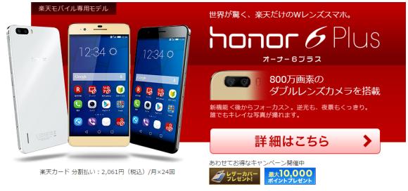 楽天モバイル honor6 Plus キャンペーン