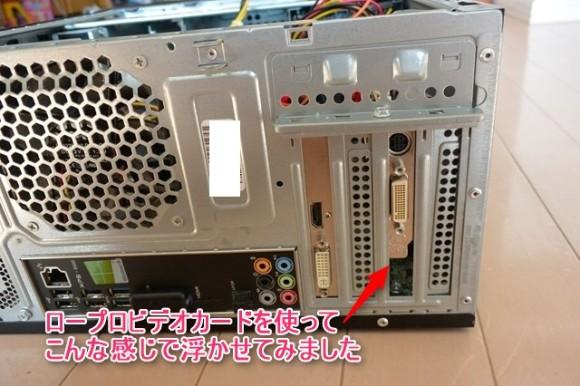 PCI Express x1 x16 変換