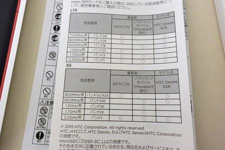 htc Desire626 実機レビュー