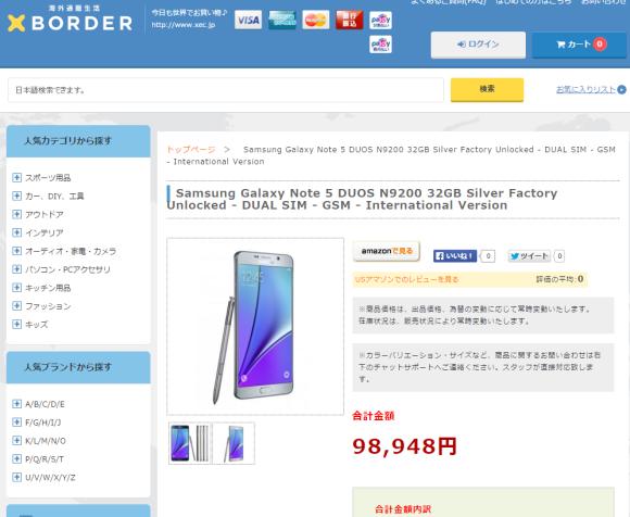 Galaxy Note5 購入記 Xボーダー