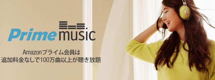 アマゾンプライム ミュージック