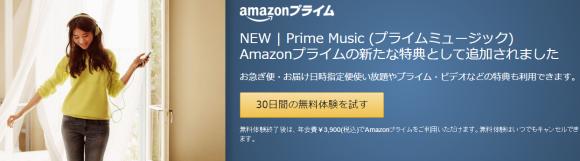 アマゾンプライム 30日間無料