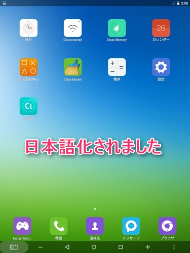 Teclast X98 Air 3G 日本語化