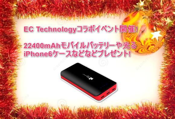 ec_technology_campaign