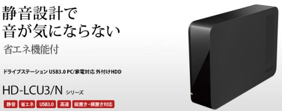 BUFFALO USB3.0 外付けハードディスク PC/家電対応 3TB HD-LC3.0U3/N