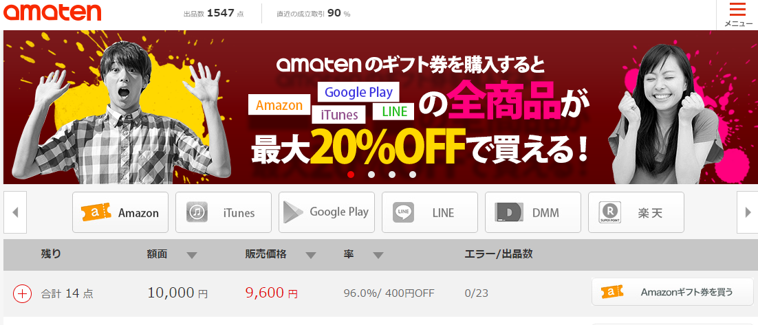 Amazon・楽天の商品を5-10%も割引価格で買う方法~amaten(アマテン)を使おう~