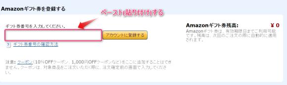 amatenでAmazonをより安く買う