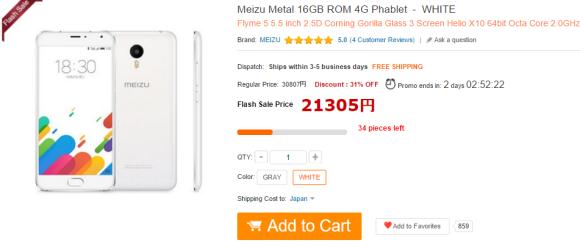 Meizu Metal 16GB ROM 4G
