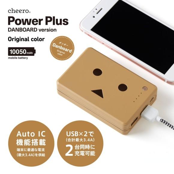 cheero Power Plus 10050mAh DANBOARD version