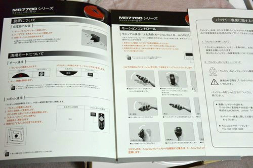 モニュエル ロボットクリーナー クレモンMR7780J-R