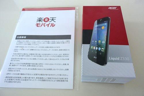 6000円のSIMフリーLTEスマホ『Acer Liquid Z330』が届いた! 開梱~楽天モバイルセットアップ~ファーストレビュー