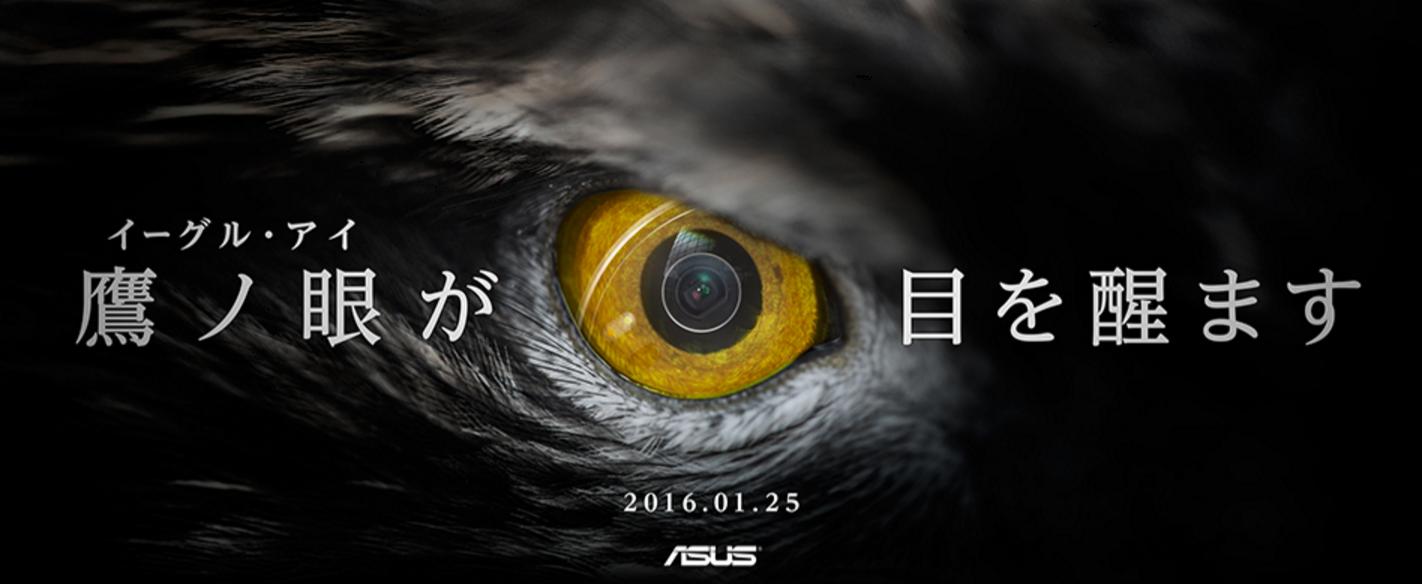 ASUSが日本でZenFone新製品発表会を1月25日に開催~ZenFone Zoom国内発売発表間違いなしのネタあり