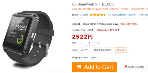 U8 Smartwatch  gearbest